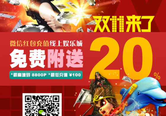 WECHAT PAY ACCEPTED IN ONLINE CASINO MALAYSIA!